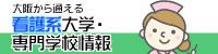 大阪から通える看護系大学・専門学校情報