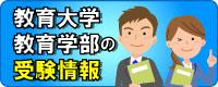 大阪から通える教育大学・教育学部受験情報