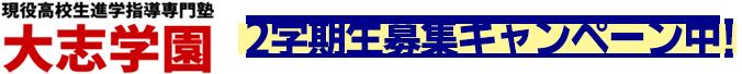 大志学園 岸和田本校