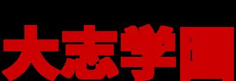 講習会案内 | 岸和田の学習塾「大志学園 岸和田本校」