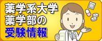 大阪から通える薬学系大学・薬学部受験情報