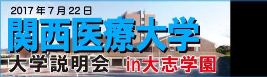 関西医療大学説明会