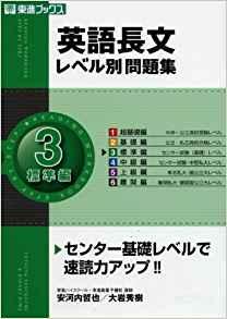 英語長文対策のオススメ問題集&参考書(2)