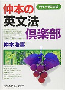 おすすめ英語問題集(難易度★★)『スタンダード英語総合レベル』