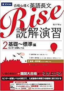 合格へ導く英語長文Rise読解演習2 基礎~標準編