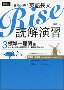 合格へ導く英語長文Rise読解演習3 標準~難関編