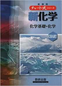 チャート式 新化学(化学基礎・化学)