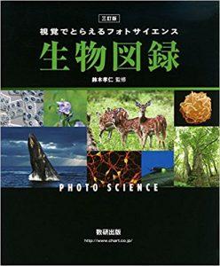 視覚でとらえるフォトサイエンス 生物図録