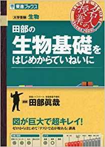 おすすめ生物問題集『入門編』