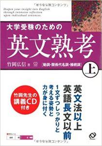 大学受験のための英文熟考(上)