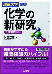 古川先生おすすめ化学参考書『応用編~偏差値60の人向け~』