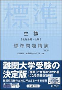 おすすめ生物問題集『標準編』