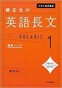 関正生の英語長文ポラリス