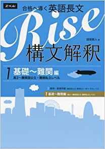合格へ導く英語長文Rise構文解釈1 基礎~難関編