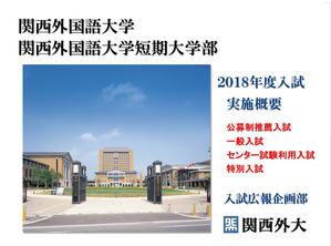 関西外国語大学・2017年度【大志学園 入試説明会】