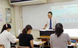 関西医療大学・2017年度【大志学園 大学説明会】アットホームな説明会でした!