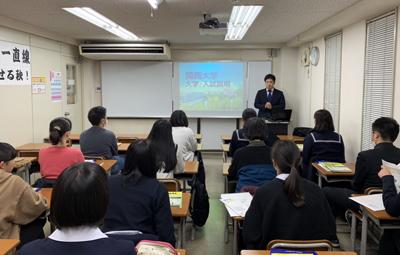 関西大学・2018年度 大学説明会