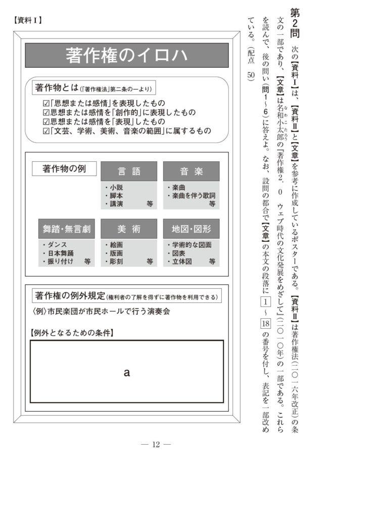 【大学入学共通テスト解説④】「国語」を対策!センター試験との違いは?