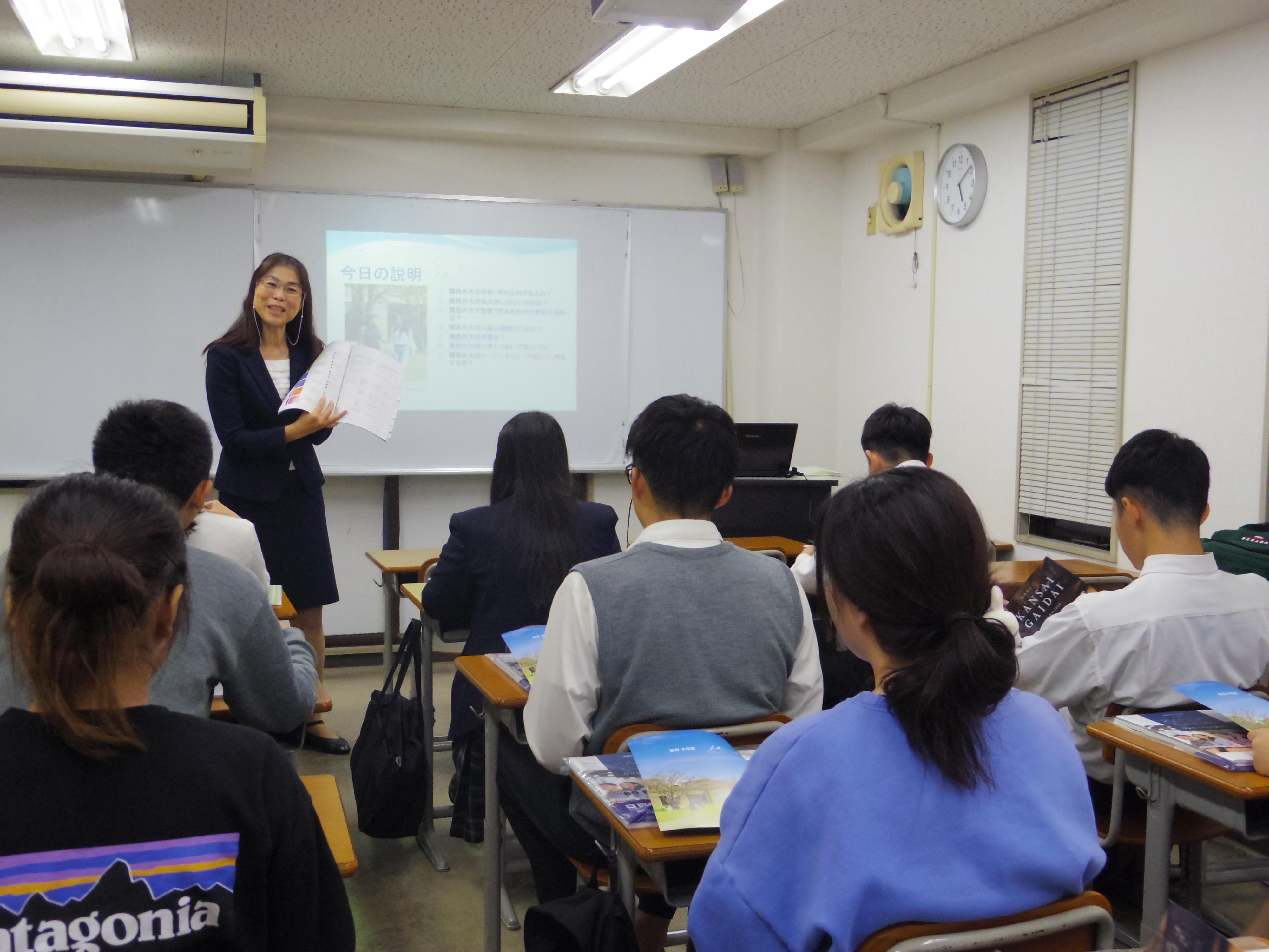 【2020年度入試】関西外国語大学入試説明会を実施しました