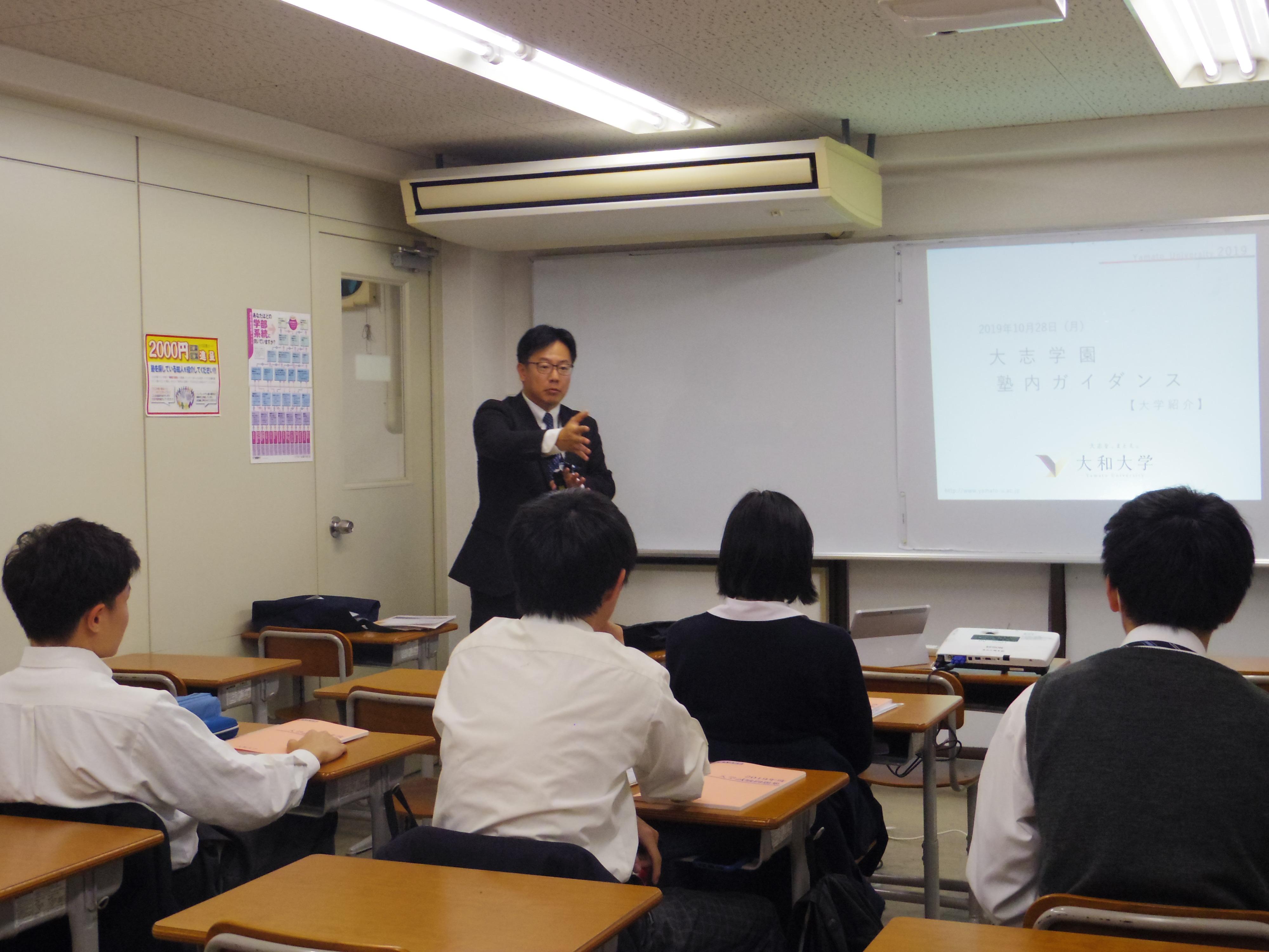 【2020年度入試】大和大学入試説明会を実施しました