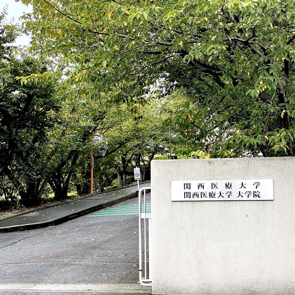 関西医療大学オープンキャンパス